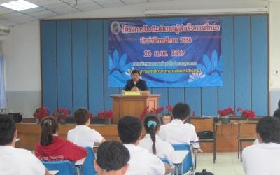 โครงการปัจฉิมนิเทศผู้สำเร็จการศึกษา ปีการศึกษา 2556