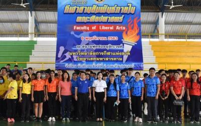 กีฬาพื้นบ้านสานสัมพันธ์น้องพี่ ประจำปีการศึกษา 2563