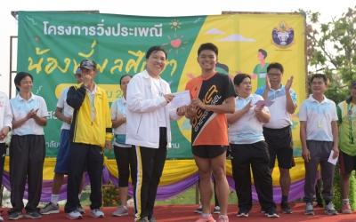 โครงการวิ่งประเพณีน้องพี่พลศึกษา 2564