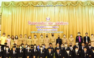 โครงการอบรมให้ความรู้ทางการศึกษาและอาชีพ (ปัจฉิมนิเทศ) ประจำปีการศึกษา 2563