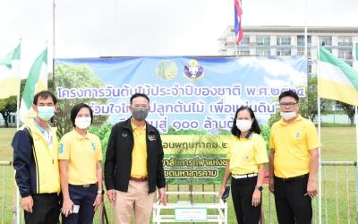 โครงการรวมใจไทย ปลูกต้นไม้ เพื่อแผ่นดิน 2564